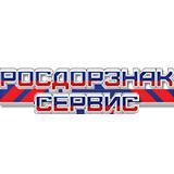 """Производственное предприятие """"Росдорзнаксервис"""" -"""